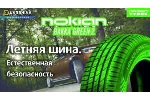 Nokian Hakka Green 2 / летние классические шины от УкрШины. Обзор Hakka Green 2