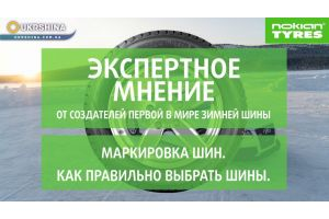 Маркировка шин – расшифровка значений. Рекомендации от экспертов Nokian Tyres.