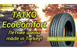 Tatko EcoComfort летние шины (Турция). Все производители шин на УкрШине.