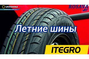 Rosava (Росава) ITegro летние шины от УкрШины (Official video). Шины на УкрШине.