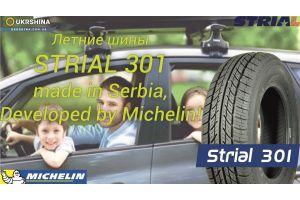 Летние шины Strial 301 от Michelin