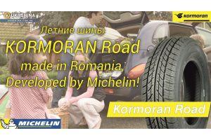 Летние шины Kormoran Road (Корморан роад) от Michelin и УкрШины.