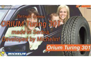 Летние шины Orium 301 Touring (Ориум 301 Тьюринг) от Michelin и УкрШины.