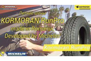 Летние шины Kormoran RunPro (Корморан РанПро) от Michelin и УкрШины.
