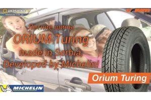 Летние шины Orium Touring (Ориум Тьюринг) от Michelin и УкрШины.