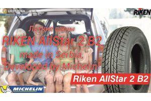 Летние шины Riken AllStar 2 B2 (Рикен ОлСтар 2 Б2) от Michelin и УкрШины.
