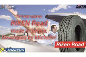 Летние шины Riken Road (Рикен роуд) от Michelin и УкрШины.