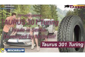 Летние шины Taurus 301 Turing (Таурус 301 Тьюринг) от Michelin и УкрШины.