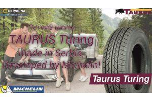 Летние шины Taurus Turing (Таурус Тьюринг) от Michelin и УкрШины.