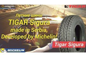 Летние шины Tigar Sigura (Тайгер Сигура) от Michelin и УкрШины.