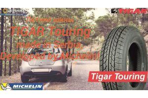 Летние шины Tigar Touring (Тайгер Тьюринг) от Michelin и УкрШины.