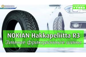 Зимние шины Nokian Hakkapeliitta R3 (нешипованные, фрикционные, липучки). Обзор от ТаймШина. Новинка 2018 года.