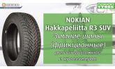 Зимние шины Nokian Hakkapeliitta R3 (нешипованные, фрикционные, липучки). Обзор от УкрШина. Новинка 2018 года.